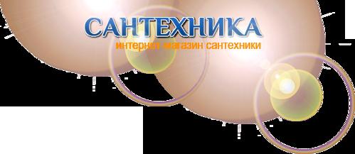 Сантехника - интернет-магазин сантехники